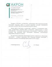 """Футеровка установки ПВГ-1200 ОАО """"АКРОН"""""""