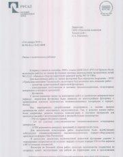 "Отзыв ПАО ""РУСАЛ Братск"" стр.1"