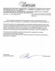 """Замена металлических дымовых труб ООО """"ЮНГ-Теплонефть"""""""