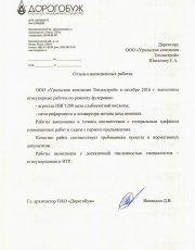 """Капитальный ремонт футеровки ПАО """"ДОРОГОБУЖ"""""""
