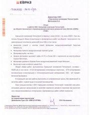 Отзыв ЕВРАЗ НТМК техперевооружение ДП№6