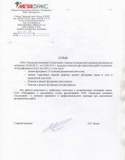 Капитальный ремонт футеровки печи риформинга 1401/2