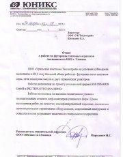 Футеровка тепловых агрегатов при сторительстве третьей очереди Антипинского НПЗ