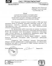 """Футеровка закалочных печей КБЦ ОАО """"НТМК"""""""