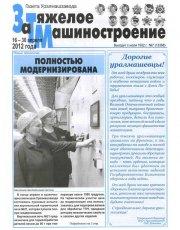 Публикация в газете Уралмашзавода