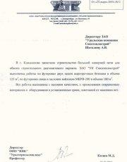 Строительство камерной печи для обжига строительного диатомитового кирпича (г. Камышлов)