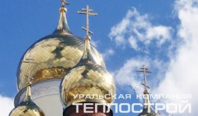 Строительство Храма «Во имя Иконы Божьей матери взыскания погибших» в г. Качканар.
